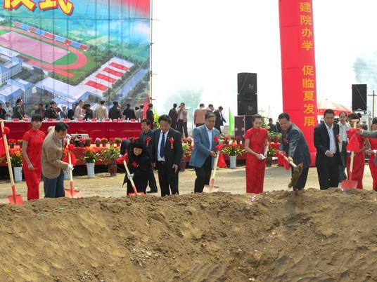 甘肃省建筑职业技术学院康乐分校开工奠基
